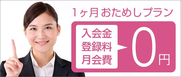 名古屋で婚活なら、おためしプラン