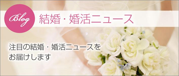 注目の結婚・婚活ニュースをお届け