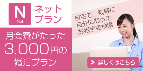 月会費がたった3,000円の婚活ネットプラン