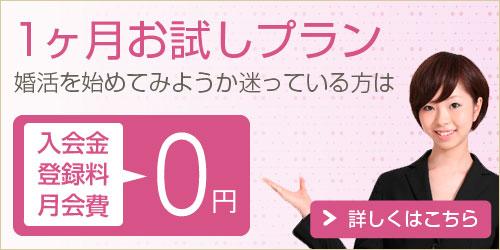 婚活を始めてみようか迷っている方には入会金・登録料・月会費が0円の1ヶ月お試しプラン
