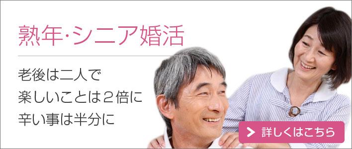 名古屋での熟年・シニアの結婚相談
