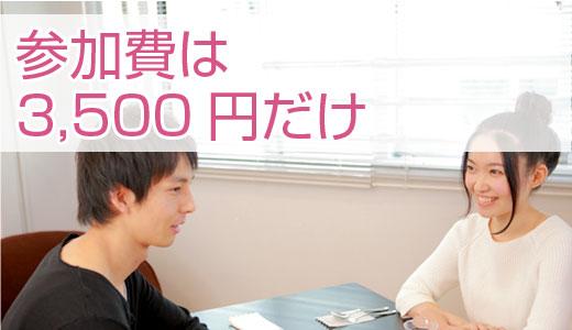 参加費は3500円だけ